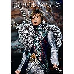 Special Concert 2007 Kiyoshi Kono 7