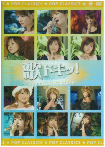 Vol. 10-Uta Doki! Pop Classics