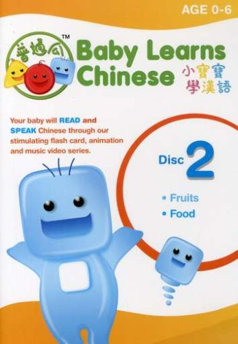 Baby Learns Chinese Disc 2: Fruits And Food
