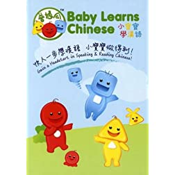 Baby Learns Chinese