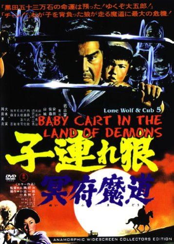Lone Wolf & Cub 5- Baby Cart Land of the Demons