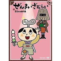 Zenmai Zamurai-Mamemaru No Orusuban