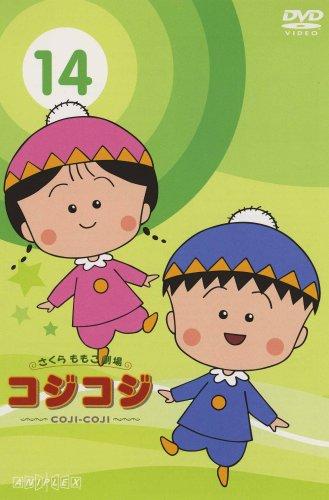 Sakura Momoko Gekijo Coji-Coji 14