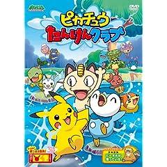 Pocket Monster Diamond Pearl Pikachu