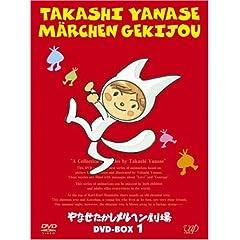 Yanase Takashi Marchen Gekijo Box1