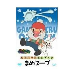 Yanase Takashi Marchen Gekijo 2 [Gan