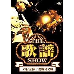 Otokouta-the Kayo Show