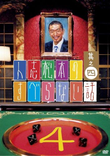 Vol. 4-Hitoshimatsumoto No Suberanai Hanashi