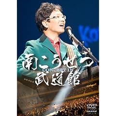 Concert in Budokan 2008