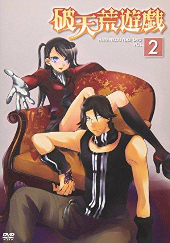 Vol. 2-Hatenko Yugi