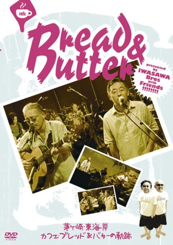 Cafe Bread & Butter 2000 & 2007