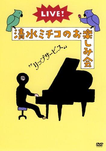 Otanoshimikai 2007 Lip Service