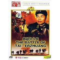 The Battle of Tai' Erzhuang