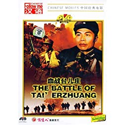 The Battle of Tai' Erzhuang