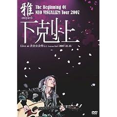 Beginning of Neo Visualizm Tour2007