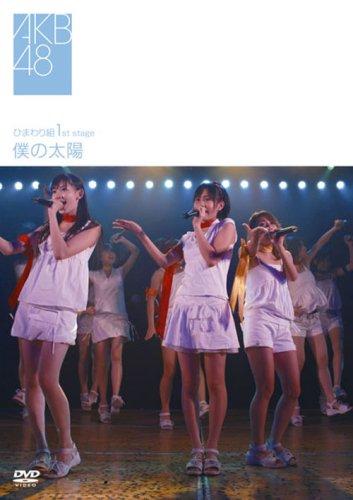 Himawari Gumi-1st Stage-Boku No Taiyo