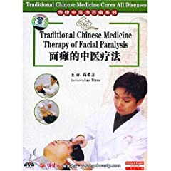Traditional Chinese Medicine Therapy of Facial Paralysis