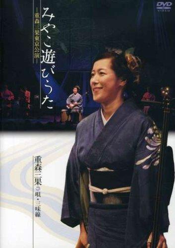Miyako Asobiuta-Tokyo Koen