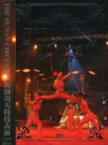The Hunan Circus