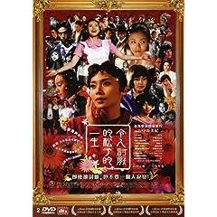 Memories of Matsuko [Region 3]
