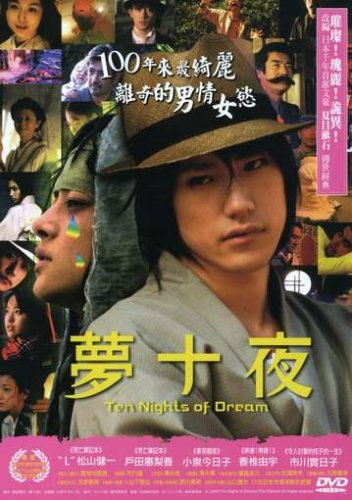 Ten Night of Dreams