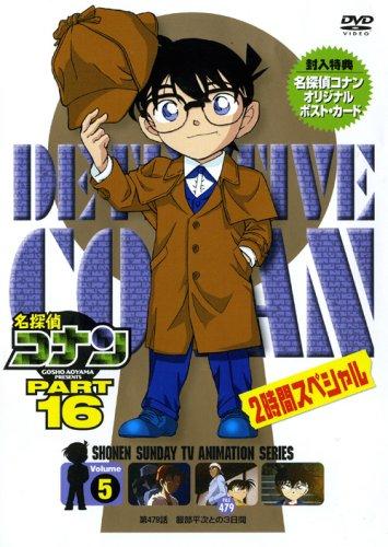 Vol. 5-Detective Conan Pt. 16