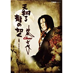 Amakakeru Ryunogotoku-Kenshin Soshite Gackt He