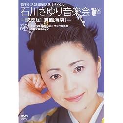 35th Anniversay Recital-Ishikawa Sayuri Ongakukai