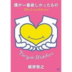 Boku Ga Ichiban Hoshikatta Mono-Mak
