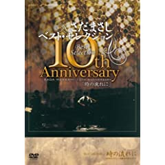 10th Anniversary Best Selection
