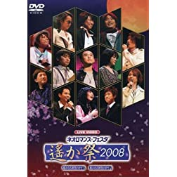 Neo Romance Festa Haruka Matsuri2008