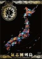 Kishidan Retto-Japanolomania-Nhk Su