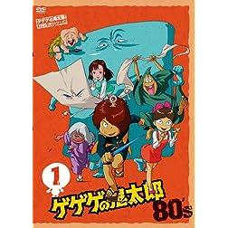 Gegege No Kitaro 80`s 1 1985