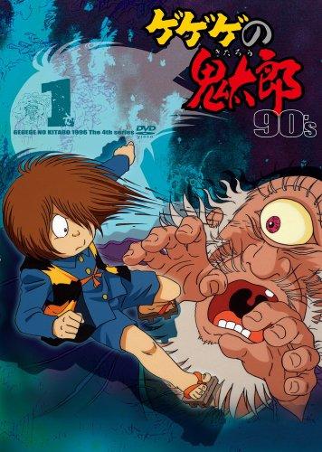 Gegege No Kitaro 90`s 1 1996