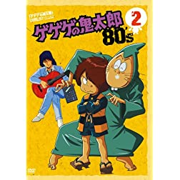 Gegege No Kitaro 80`s 2 1985[Dai 3 S