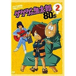 Gegege No Kitaro 80`s 2 1985[Dai 3 S