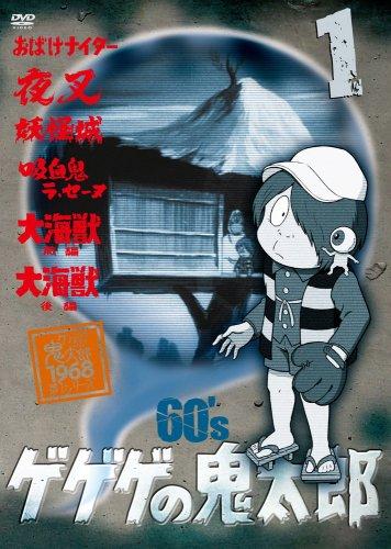 Gegege No Kitaro 60`s 1 1968