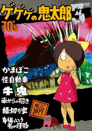 Gegege No Kitaro 70's 3 1971