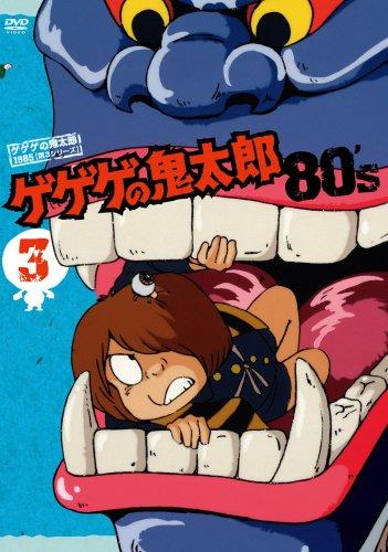 Gegege No Kitaro 80's 3 1985