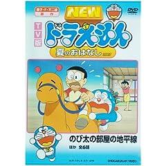 Doraemon Natsu No Ohanashi 2007