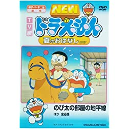 Doraemon Natsu No Ohanashi 2007