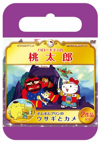 Hello Kitty No Momotaro/Pom Pom Puri