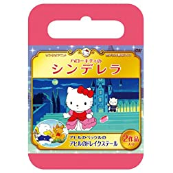 Hello Kitty No Cinderella/Ahiru No P