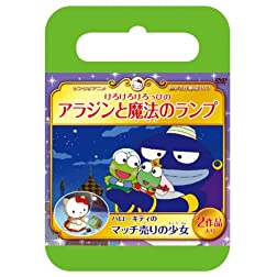 Kero Kero Keroppi No Aladdin to Maho