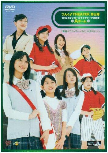 Tsunku Theater Part 5-a Team