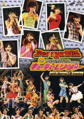 Nakayoshi Battle Concert Tour 2008