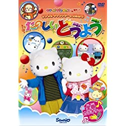 Sanrio Character to Utao Tanoshi Doy
