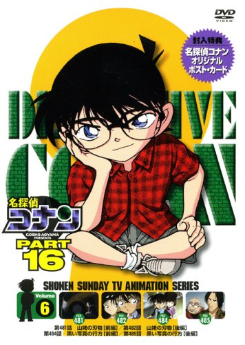 Vol. 6-Detective Connan Part 16