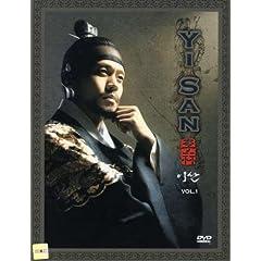 Yi San, Vol. 1