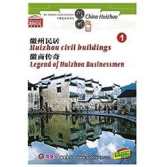 Huizhou civil buildingsLegend of Huizhou Businessmen